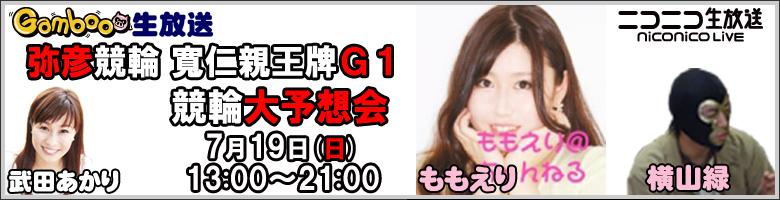 http://gamboo.jp/images/campaign/20150719_yahikoG1_nama_bn_780_200.jpg