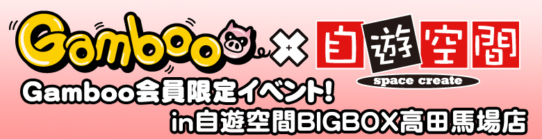 Gamboo会員限定イベント!in自遊空間