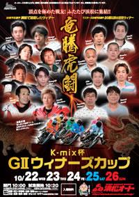 浜松オート G2ウィナーズカップ ...