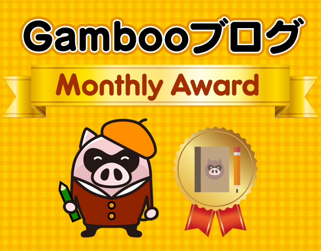 Gambooブログ月間賞 Monthly Award