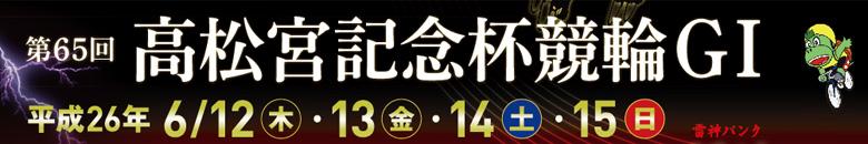 宇都宮競輪 第65回高松宮記念杯競輪 特集ページ   競輪・オートレース ...