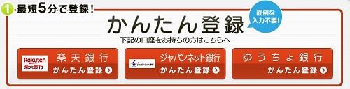 ゆうちょ 競輪 キャンペーン